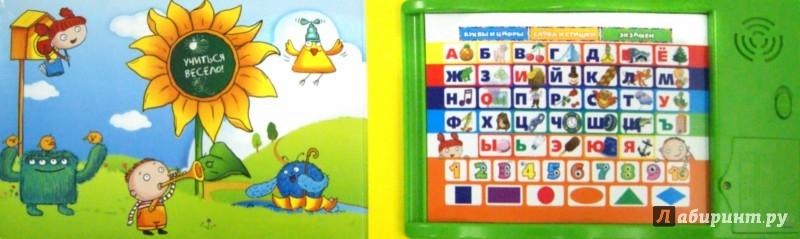 Иллюстрация 1 из 4 для Говорящая книжка для малышей | Лабиринт - игрушки. Источник: Лабиринт