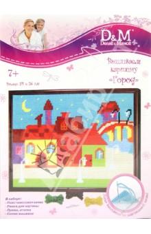 Вышиваем картину  Город (35605)Вышивка<br>Картина для вышивания размером 26 x 34 см.<br>В набор входит: <br>- пластмассовая канва;<br>- рамка для картины;<br>- пряжа, иголка;<br>- схема вышивки.<br>Изготовлено их текстильных материалов, бумаги, пластмассы и металла.<br>Для детей от 7-ми лет.<br>Сделано в Китае.<br>
