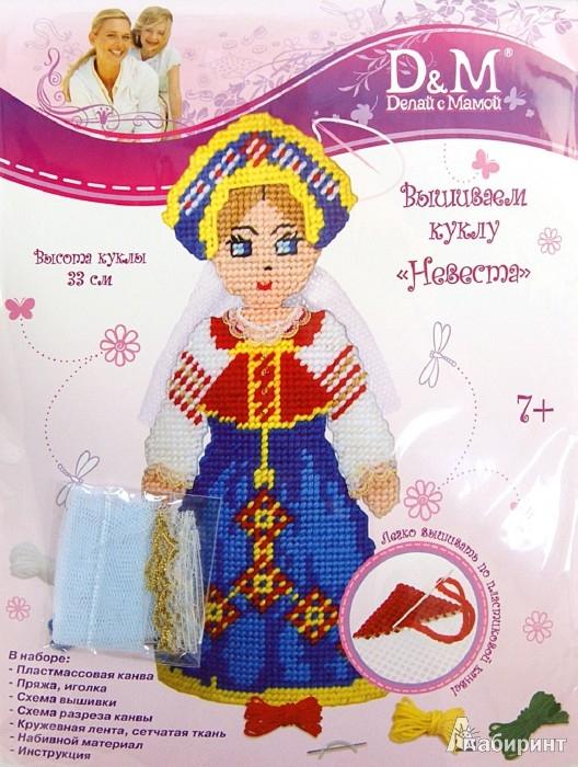 """Иллюстрация 1 из 2 для Набор для вышивания """"Славянка"""" (Н33611)   Лабиринт - игрушки. Источник: Лабиринт"""