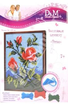 Вышиваем картину Розы (Н33604)