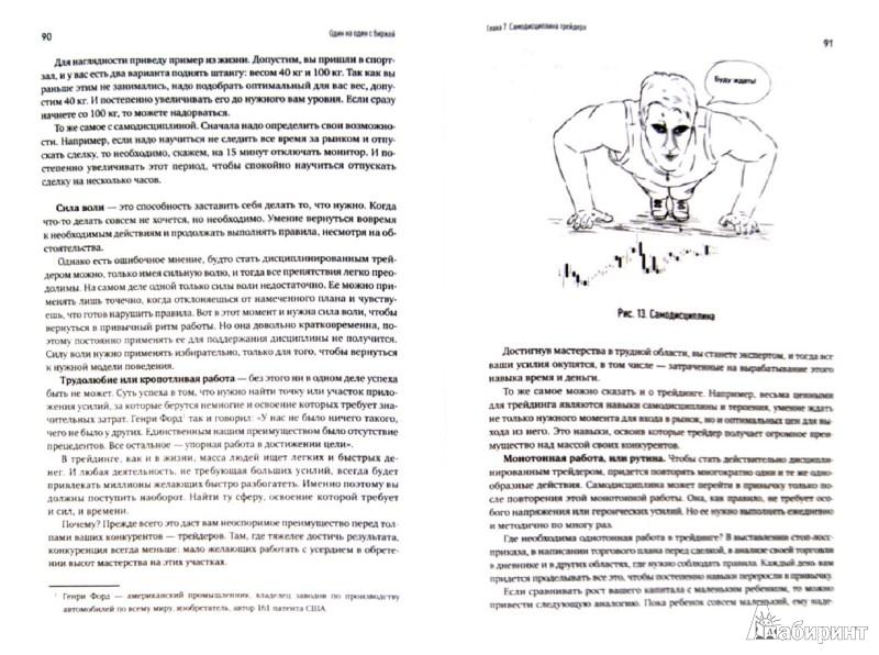 Иллюстрация 1 из 2 для Один на один с биржей: Эмоции под контролем - Алексей Ратон | Лабиринт - книги. Источник: Лабиринт