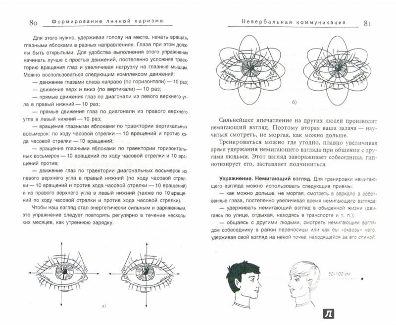 Иллюстрация 1 из 12 для Формирование личной харизмы. Интегральный навык - Титов, Кондаков   Лабиринт - книги. Источник: Лабиринт
