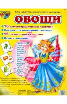"""Демонстрационные картинки. №9. """"Овощи"""""""