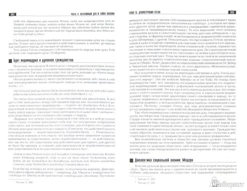 Иллюстрация 1 из 7 для В поисках темного Логоса. Философско-богословские очерки - Александр Дугин | Лабиринт - книги. Источник: Лабиринт