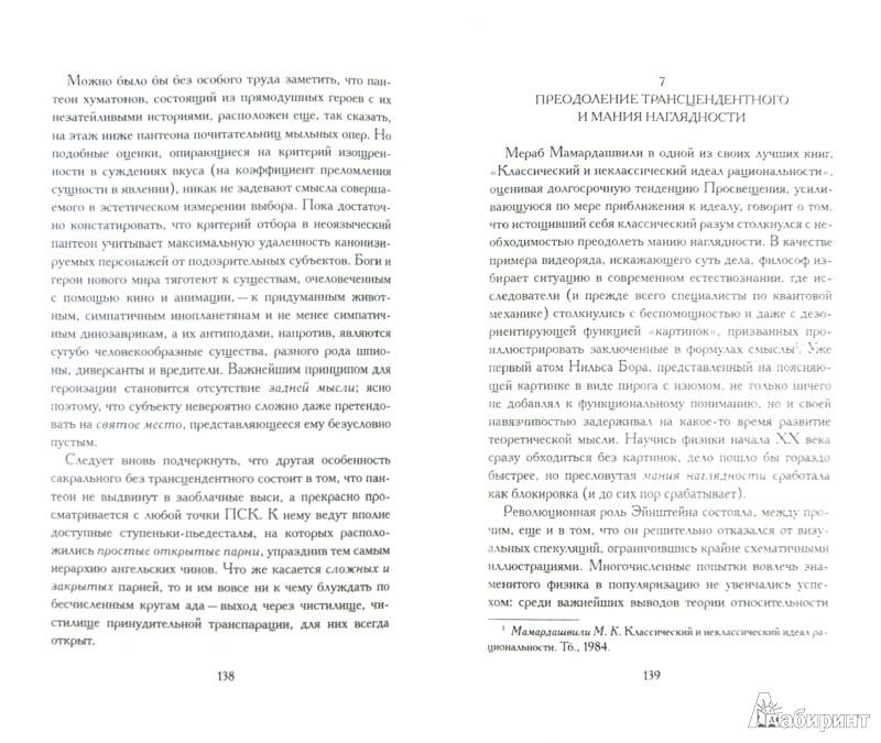 Иллюстрация 1 из 8 для Последний виток прогресса (От Просвящения к Транспарации). Исследование - Александр Секацкий   Лабиринт - книги. Источник: Лабиринт