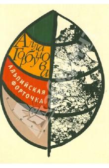 Альпийская форточкаСовременная отечественная поэзия<br>Третья книга стихов замечательного петербургского поэта, одного из самых ярких стихотворцев своего поколения Аллы Горбуновой включает в себя стихи, написанные в период с 2010-го по 2012-й годы.<br>