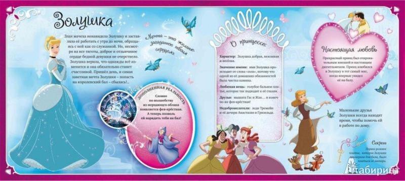 Иллюстрация 1 из 16 для Принцессы. Disney (дополненная реальность) (+CD) - Emily Stead | Лабиринт - книги. Источник: Лабиринт
