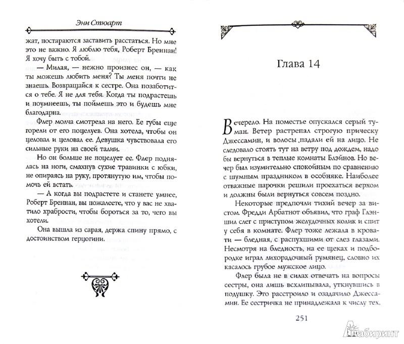 Иллюстрация 1 из 8 для Надменный любовник - Энн Стюарт   Лабиринт - книги. Источник: Лабиринт