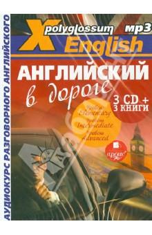 X-Polyglossum English. Английский в дороге. Аудиокурс разговорного английского (+3 CDmp3)