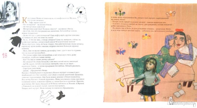 Иллюстрация 1 из 17 для Муська - Ярмольник, Блау | Лабиринт - книги. Источник: Лабиринт