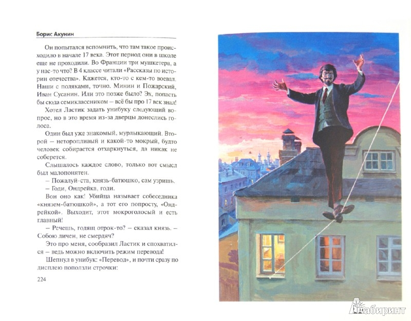 Иллюстрация 1 из 9 для Детская книга для мальчиков - Борис Акунин   Лабиринт - книги. Источник: Лабиринт