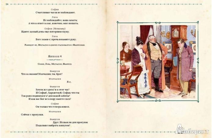 Иллюстрация 1 из 22 для Горе от ума: комедия в четырех действиях и стихах - Александр Грибоедов | Лабиринт - книги. Источник: Лабиринт