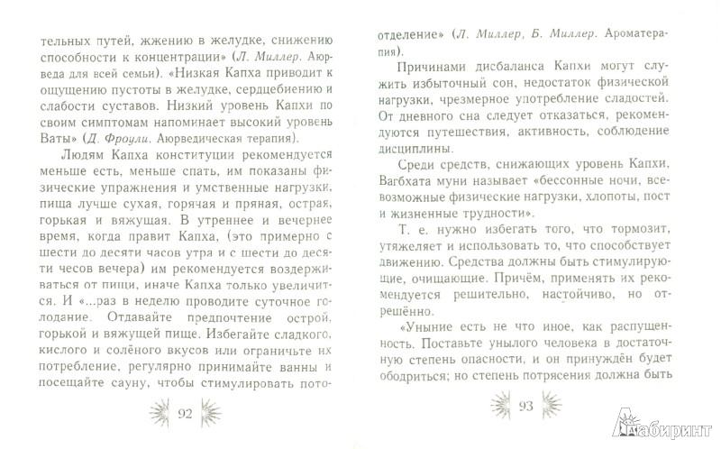 Иллюстрация 1 из 11 для Йога здоровья. Секреты древних мудрецов - Аша | Лабиринт - книги. Источник: Лабиринт