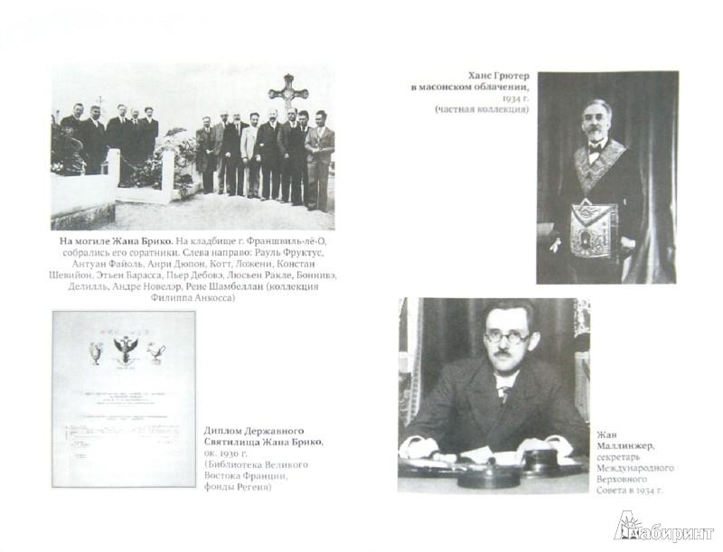 Иллюстрация 1 из 7 для Египетское масонство Устава Мемфиса-Мицраима - Серж Кайе | Лабиринт - книги. Источник: Лабиринт