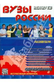 Вузы России. Справочник 2012/2013