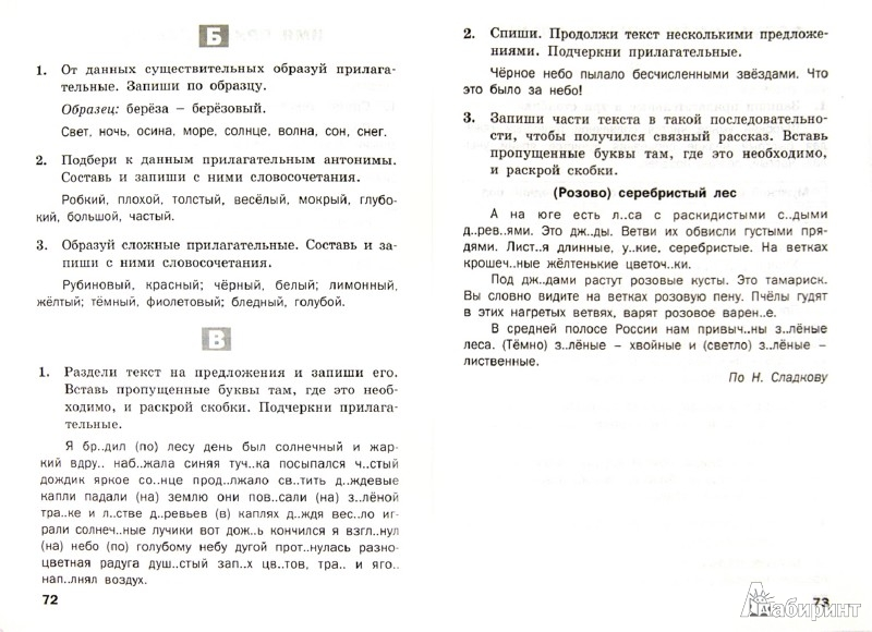 Иллюстрация 1 из 23 для Русский язык. 3 класс. Разноуровневые задания. ФГОС   Лабиринт - книги. Источник: Лабиринт