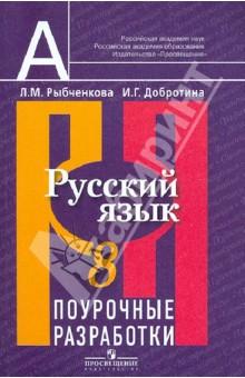 Русский язык. Поурочные разработки. 8 класс. Пособие для учителя общеобразовательных учреждений