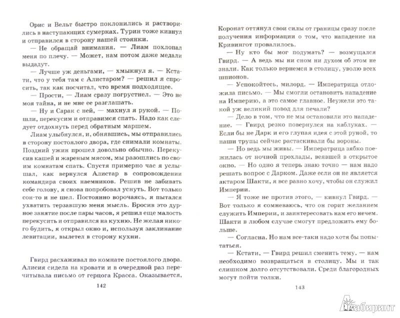 Черненко Лорд Дарк Все Книги