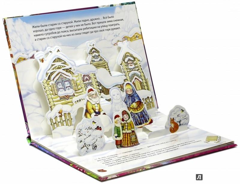 Иллюстрация 1 из 10 для Снегурочка. Книга-панорамка | Лабиринт - книги. Источник: Лабиринт