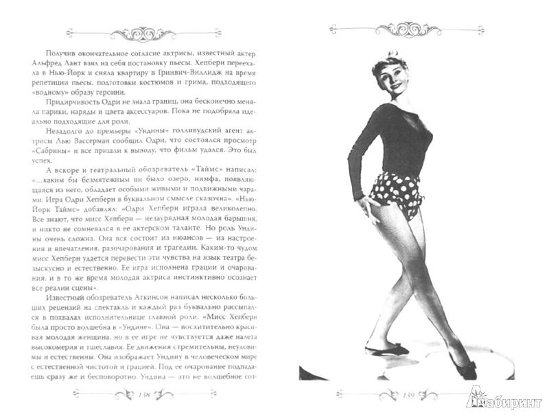 Иллюстрация 1 из 18 для Одри Хепберн. Откровения о жизни, грусти и любви - Софья Бенуа   Лабиринт - книги. Источник: Лабиринт