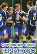 Алексей Матвеев: Футбольная семья