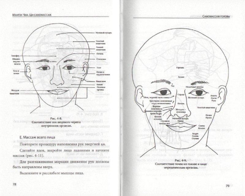 Иллюстрация 1 из 21 для Ци-самомассаж: Даосский путь самоомоложения - Мантэк Чиа   Лабиринт - книги. Источник: Лабиринт