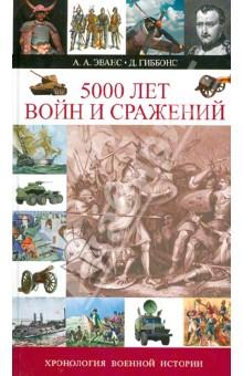 5000 лет войн и сражений. Хронология военное истории