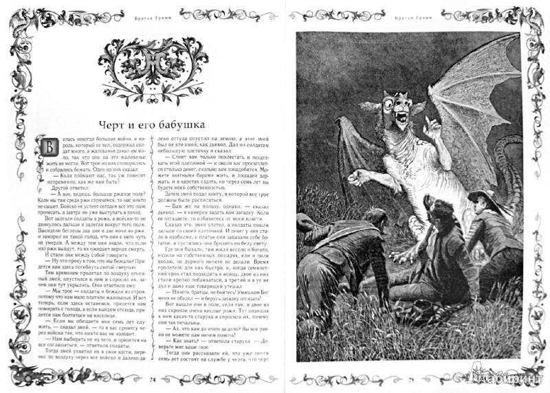 Иллюстрация 1 из 17 для Сказки для самых храбрых - Перро, Гауф, Гримм | Лабиринт - книги. Источник: Лабиринт