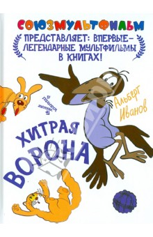 Хитрая воронаДетские книги по мотивам мультфильмов<br>Ну как, я похож на ворону?<br>Союзмультфильм представляет: впервые - легендарные мультфильмы в книгах!<br>