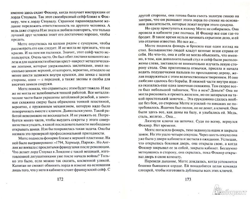 Иллюстрация 1 из 6 для Опасность желания - Элизабет Эссекс   Лабиринт - книги. Источник: Лабиринт