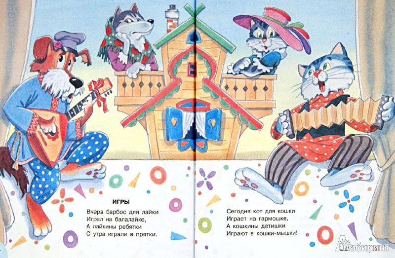 Иллюстрация 1 из 25 для Пейте, дети, молоко - будете здоровы! - Юрий Черных   Лабиринт - книги. Источник: Лабиринт