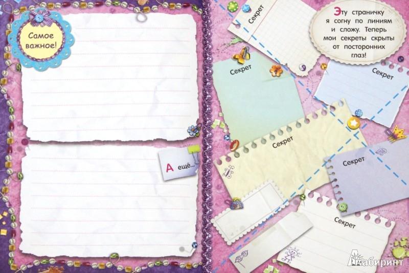 Скачать дневник анкету для девочек