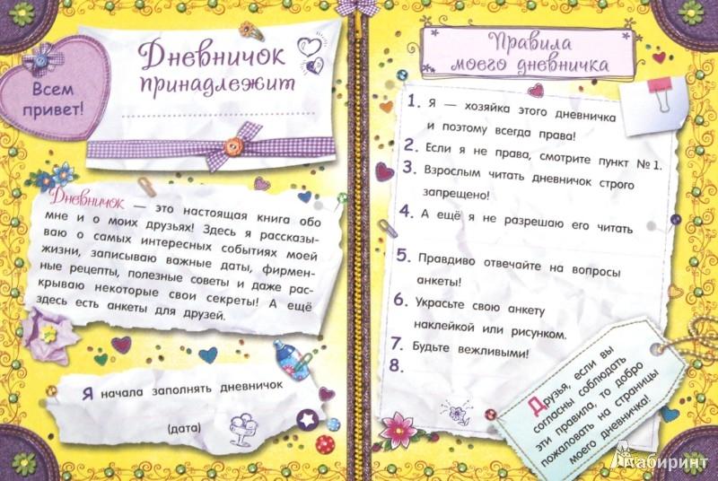 Для девочек своими руками личный дневник оформление 69