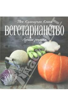 Вегетарианство. Лучшие рецептыВегетарианские блюда. Постный стол<br>Эта иллюстрированная поваренная книга - не только для вегетарианцев. И уж конечно, она не ставит себе целью сделать вас таковым. Это путешествие в кулинарию, которая существует по другим законам - не только вкуса, но и гуманности. В рецептах используются самые разнообразные ингредиенты - преимущественно простые и те, что всегда легко купить на рынке или в ближайшем супермаркете. Однако и кое-что экзотическое на страницах этой книги вы тоже найдете. Средиземноморская, азиатская, ближневосточная, итальянская, индийская, французская кухня - всего 65 рецептов блюд от салатов до десертов. А также полезные сведения о продуктах и советы по составлению меню.<br>