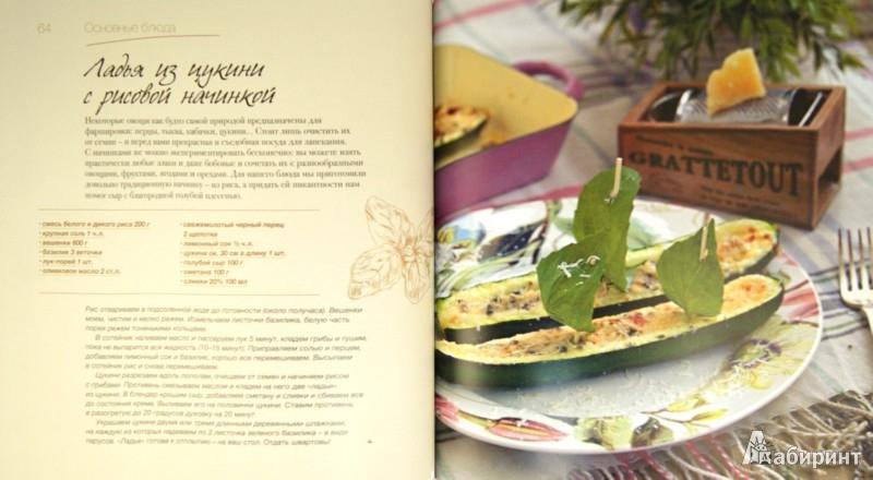 Иллюстрация 1 из 9 для Вегетарианство. Лучшие рецепты - Олеся Шедевр | Лабиринт - книги. Источник: Лабиринт
