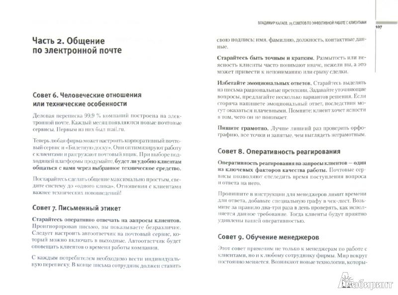 Иллюстрация 1 из 14 для Успешный бизнес. 160 практических рекомендаций - Мрочковский, Толкачев, Сташков | Лабиринт - книги. Источник: Лабиринт