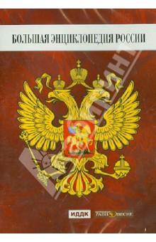 Большая Энциклопедия России (DVD)