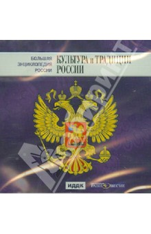 Большая энциклопедия России. Культура и традиции России (CD)