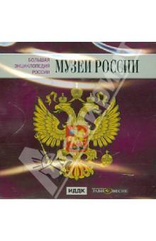 Большая энциклопедия России. Музеи России (CD)