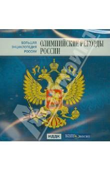 Большая энциклопедия России. Олимпийские рекорды России (CD)