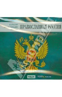 Большая энциклопедия России. Православная Россия (CD)