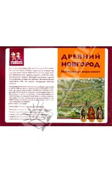 Настольная игра Древний Новгород. Настольная игра-квест