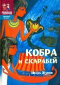 Игорь Жуков: Кобра и скарабей. Историческая повесть-сказка