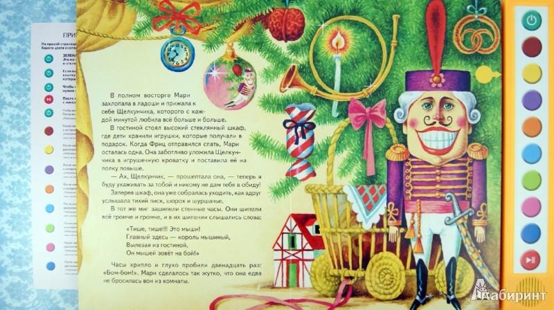 Иллюстрация 1 из 7 для Щелкунчик. Волшебная книга-плеер - Гофман Эрнст Теодор Амадей | Лабиринт - книги. Источник: Лабиринт