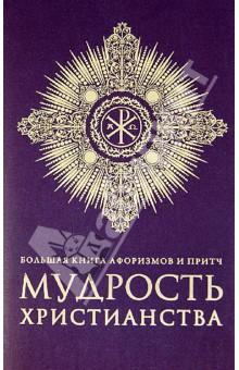 Обложка книги Большая книга афоризмов и притч. Мудрость христианства