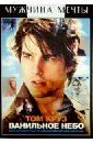 Кроу Кэмерон Ванильное небо (DVD)