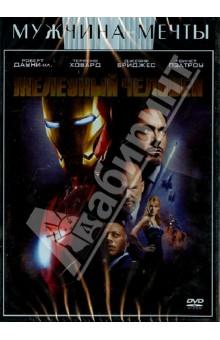 Железный человек (DVD)
