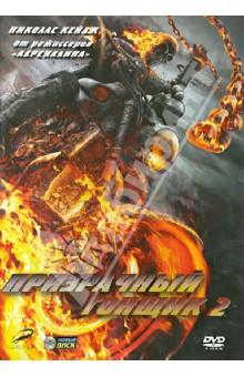 Призрачный гонщик 2 (DVD)