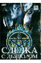 Харлин Ренни Сделка с дьяволом (DVD)
