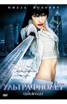 Ультрафиолет (DVD)